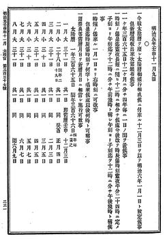 改暦の布告.png